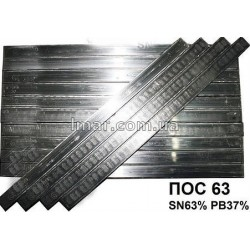 Припой ПОС-63  Sn63/Pb37