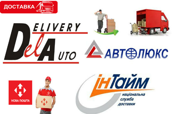доставка lmar.com.ua