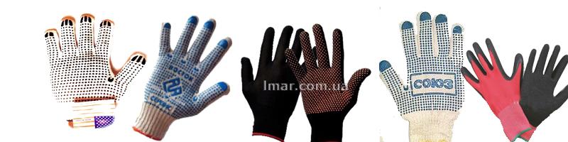 перчатки рабочие украина