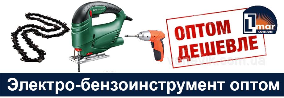 продажа электро-бензоинструмента