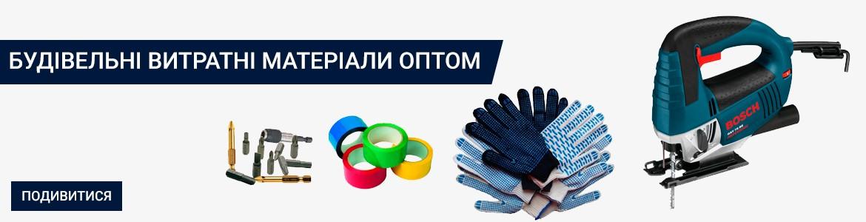 Будівельні витратні матеріали оптом в Одесі/Харкові/Чернівцях