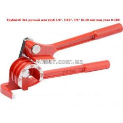 """Трубогиб 3в1 ручні для труб 1/4 """", 5/16"""", 3/8 """"(6-10 мм) під кут 0-180"""