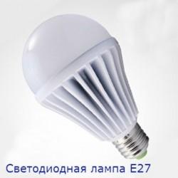 Светодиодная лампа E27/9W