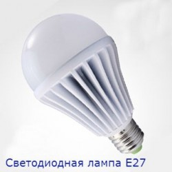 Светодиодная лампа E27 /12W
