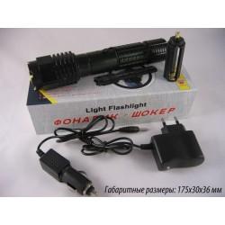 фонарик-Шокер 1103