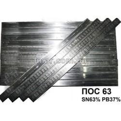 Припій ПОС-63 Sn63 / Pb37