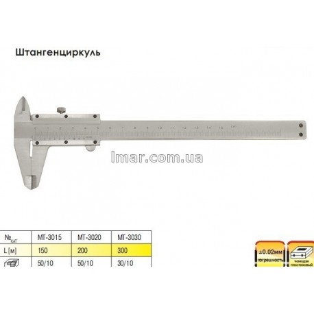 Штангенциркуль 200 мм