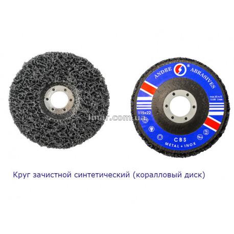 Круг зачистной синтетический (коралловый диск) 115MM