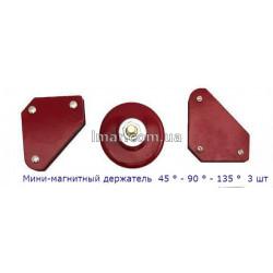 Мини-магнитный держатель  45 ° - 90 ° - 135 °  3 шт.