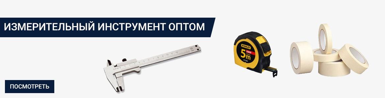 Купить измерительный инструмент оптом: Харьков, Одесса, Львов/Украина