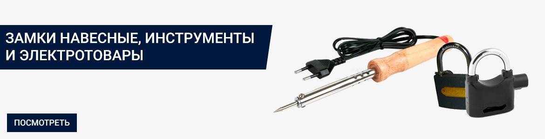 Замки и электротовары в Украине оптом