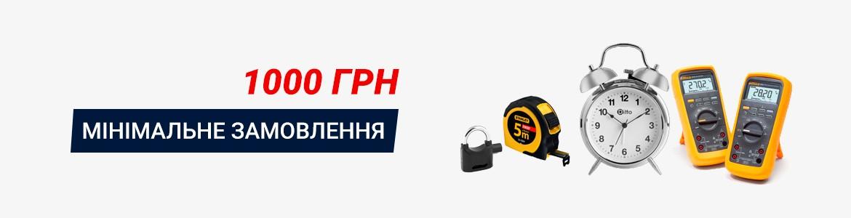 Мінімальне замовлення 1000 грн, для оптовиків + 30 роздріб%