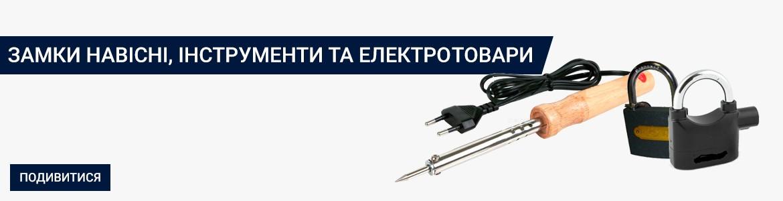 Замки та електротовари в Україні оптом